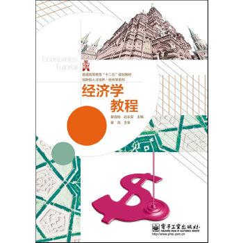 【二手旧书9成新】经济学教程 姜国刚,赵东安 电子工业出版社 9787121187674 【正版经典书,请注意售价高于定价】