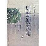 周勋初文集(1-7册) 周勋初 凤凰出版社(原江苏古籍出版社)9787806434024