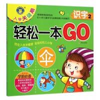 识字(2)/入学关键期轻松一本GO