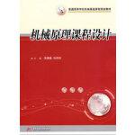 机械原理课程设计(普通高等学校机械基础课程规划教材)