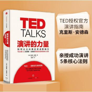 演讲的力量 李笑来作序推荐!TED掌门人克里斯·安德森亲授成功演讲5条核心法则!TED授权官方演讲指南!当当独家附赠《演讲的力量》精华本!