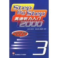 英语听力入门2000.第3册:学生用书