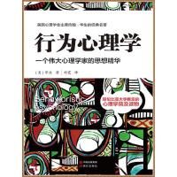 行为心理学:哥伦比亚大学推崇的心理学普及读物(电子书)