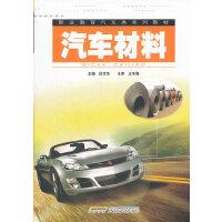 汽车材料(职业教育汽车类系列教材)