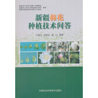 新疆棉花种植技术问答