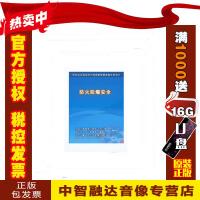 正版包票防火防爆安全2VCD 培训讲座视频音像光盘影碟片