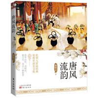 【新书店正版】唐韵杨树云东方出版社9787506081658