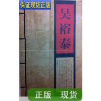 【二手旧书9成新】吴裕泰 /吴裕泰 北京出版社