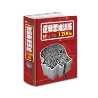 逻辑思维训练1200题 于海娣 北京联合出版公司9787511354495