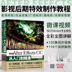 After Effects CC从入门到精通(全彩印 高清视频版)