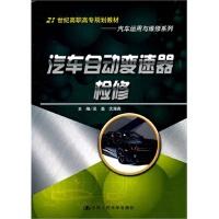 汽车自动变速器检修 吴磊,沈海燕 9787300132136 中国人民大学出版社教材系列