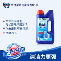 Finish亮碟 洗碗机专用洗涤粉剂1KG+湿巾1片