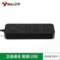 公牛抗电涌插座―H306U 3米导线 排插(黑色)