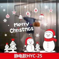 圣诞节装饰品贴纸玻璃贴静电贴画圣诞树老人挂件店铺橱窗场景布置
