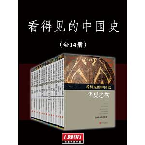 看得见的中国史(共14册)
