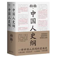 中国人史纲(柏杨诞辰100周年纪念版,柏杨夫人张香华女士亲笔作序!)