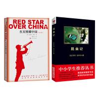 红星照耀中国 昆虫记 教育部八年级(上)语文必读书目 共2册