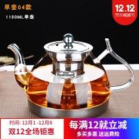 泡茶壶 电陶炉耐热玻璃壶 电磁炉专用煮茶壶 不锈钢过滤茶具烧水壶套装 04款1100M单壶 送4杯