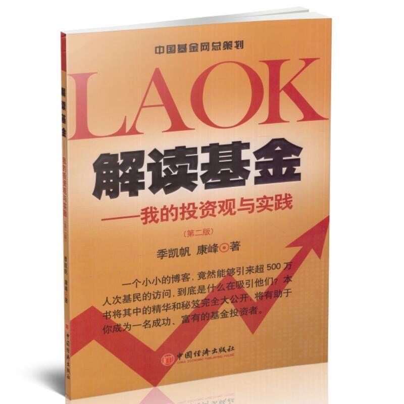 解读基金—我的投资观与实践(第二版)