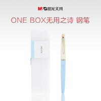 晨光文具可刻字钢笔墨水笔无用之诗金属暗尖螺旋吸墨器 AFP48305