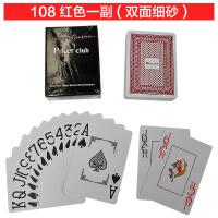 德州扑克牌 全塑料防水耐磨手感佳POKER CLUB大字扑克牌 108