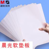 M&G晨光文具 ADB98308 考试透明垫板 书法练字塑料板 16K 防滑垫板