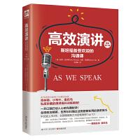 高效演讲:斯坦福备受欢迎的沟通课
