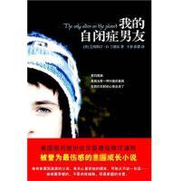 我的自闭症男友:美国图书馆协会年度*佳青年读物 (美)克里斯汀・D.兰德尔