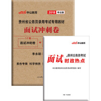 中公教育2018贵州省公务员考试教材用书 面试冲刺卷