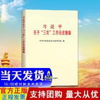 """正版 习近平关于""""三农""""工作论述摘编 普及本 中央文献出版社"""