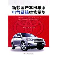 新款国产丰田车系电气系统维修精华