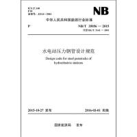 NB/T 35056―2015 水电站压力钢管设计规范(代替DL/T5141―2001)