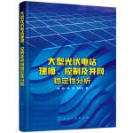 大型光伏电站建模、控制及并网稳定性分析