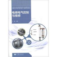 电梯电气控制与维修 于磊 9787040333992 高等教育出版社教材系列