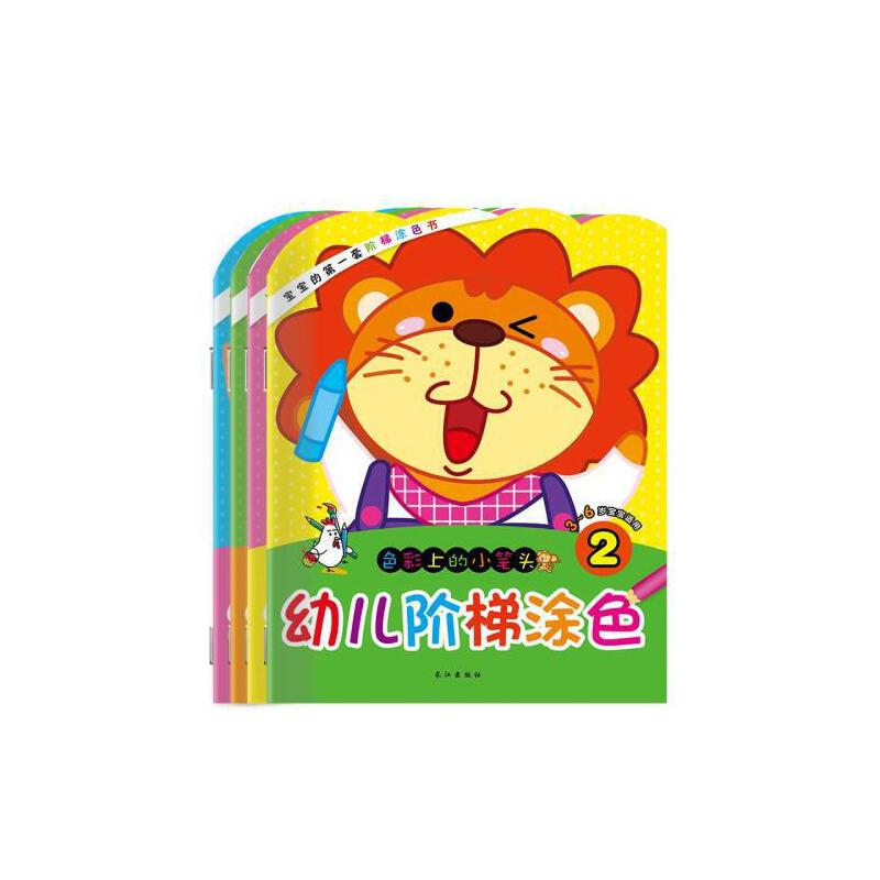 幼儿阶梯涂色画套装4册 3 4 5 6岁儿童画画书连线画 宝宝涂色本涂鸦