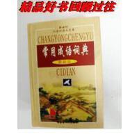 【二手旧书9成新】778 新世纪汉语工具书 常用成语词典 *版(一版一印)