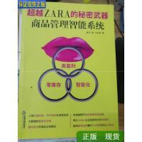 原版 ZARA的秘密武器 : 商品管理智能系统 /黛贝儿鱼、孙志锋