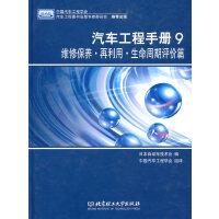 汽车工程手册9 维修保养・再利用・生产周期评价篇