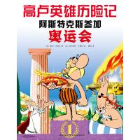高卢英雄历险记:阿斯特克斯参加奥运会
