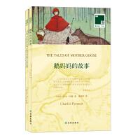双语译林:鹅妈妈的故事(附英文原版1本)