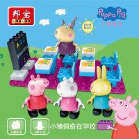正版小猪佩奇邦宝益智大颗粒积木儿童男女孩玩具佩奇在学校6032