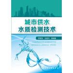 城市供水水质检测技术