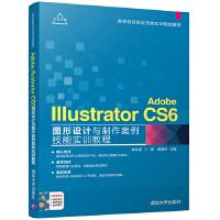 Adobe Illustrator CS6图形设计与制作案例技能实训教程