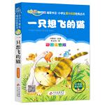 """一只想飞的猫(彩图注音版)二年级 统编小学语文教材 """"快乐读书吧""""指定阅读"""