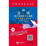 法语词汇分类学习小词典(新版)