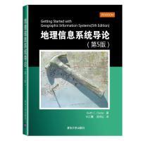 地理信息系统导论(第5版) (美)克拉克