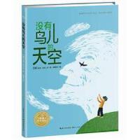 【二手旧书8成新】海豚绘花园 没有鸟儿的天空(精)(新版) 9787556083121