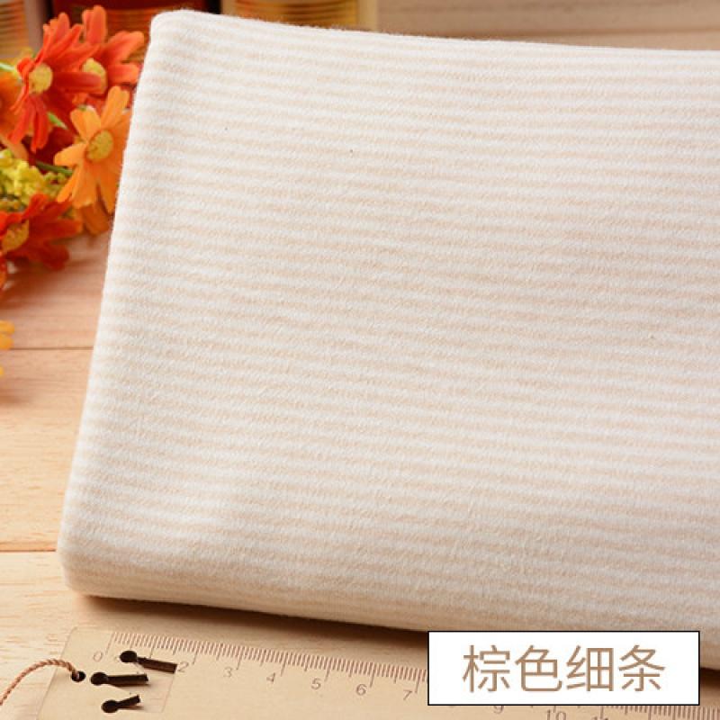 天然彩棉宝宝针织布料纯棉婴儿A类装面料全棉弹力棉布 秋英家纺。温润如玉