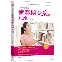 好妈妈送给青春期女孩的礼物(完全图解版)青春期女孩教育书籍 性教育书籍儿童正念养育不吼不叫家庭教育父母的言语正面管教