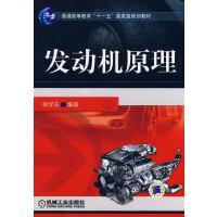 """发动机原理(普通高等教育""""十一五""""国家级规划教材)"""